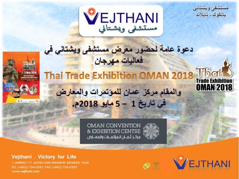 Thai-Trade-Exhibition-OMAN-2018-feature