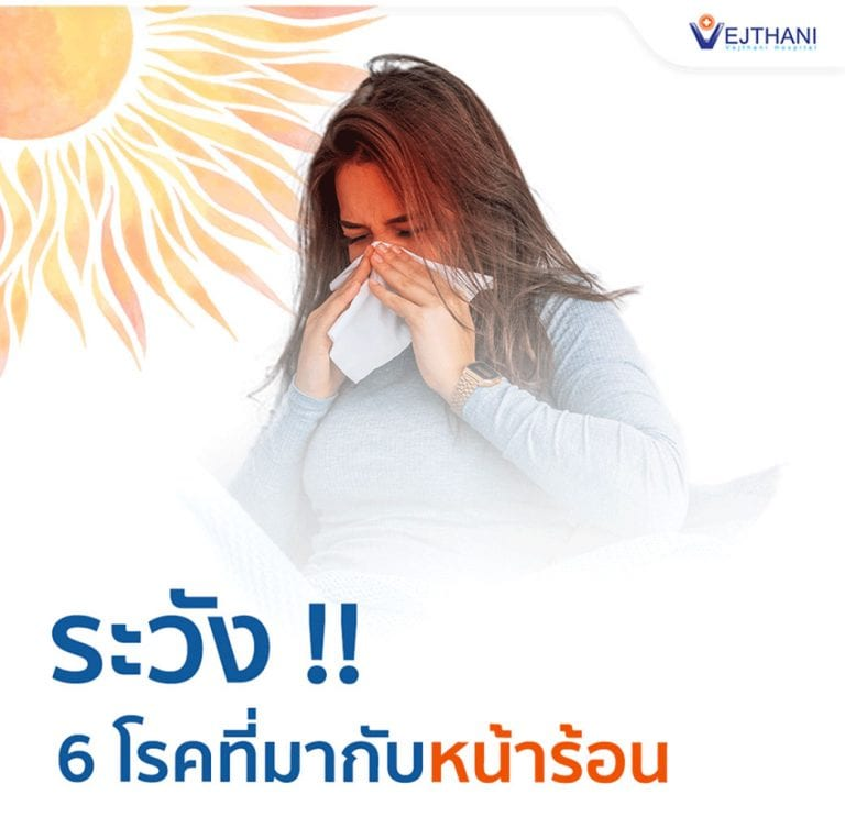 Disease-and-summer-(1)