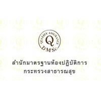 dmsc-lab-thai-1-1