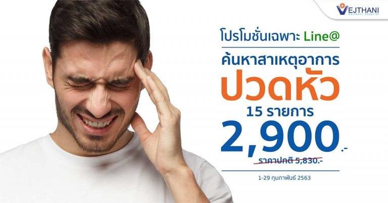อาการปวดหัว