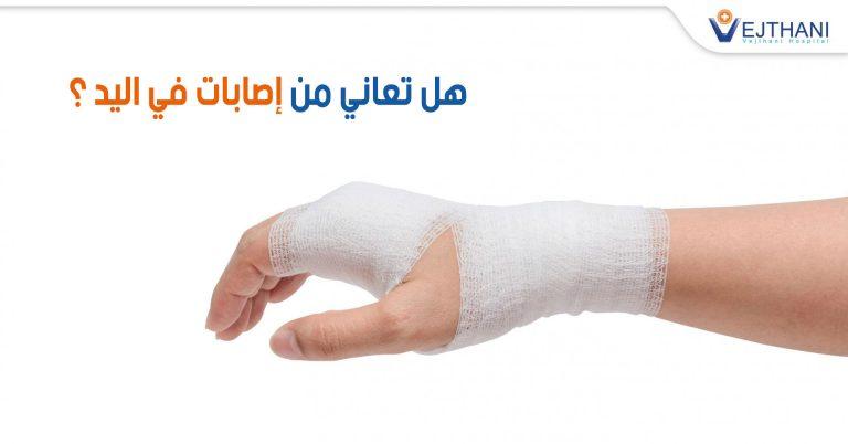 جراحة اليد
