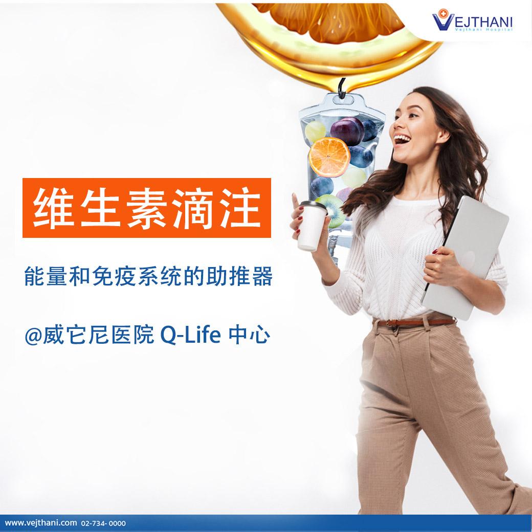 https://www.vejthani.com/wp-content/uploads/2020/06/Drip-vitamin-CH.jpg