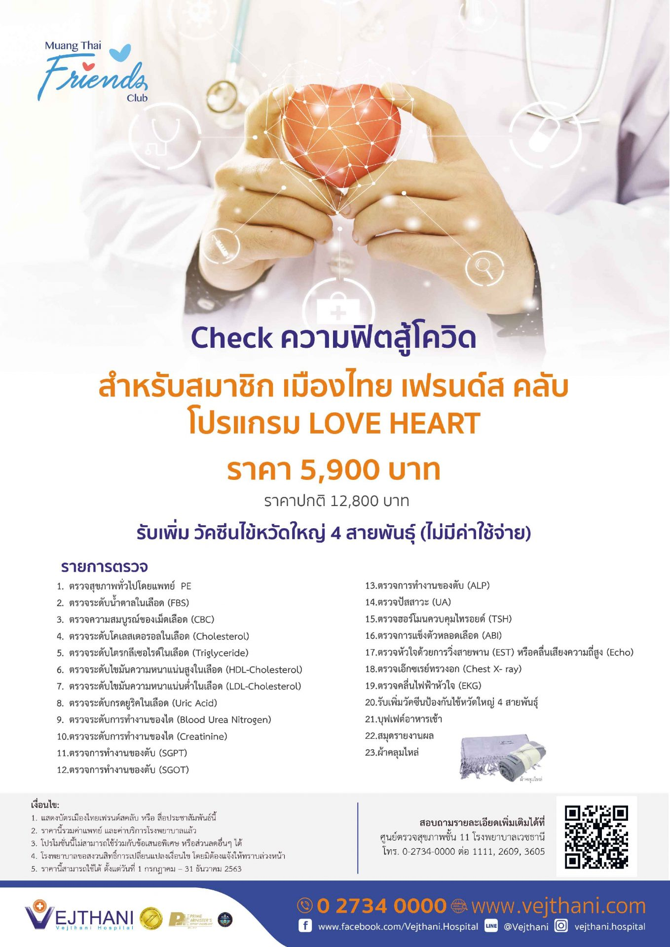 https://www.vejthani.com/wp-content/uploads/2020/07/MAS-meuang-thai-LoveHeart-A4-scaled.jpg