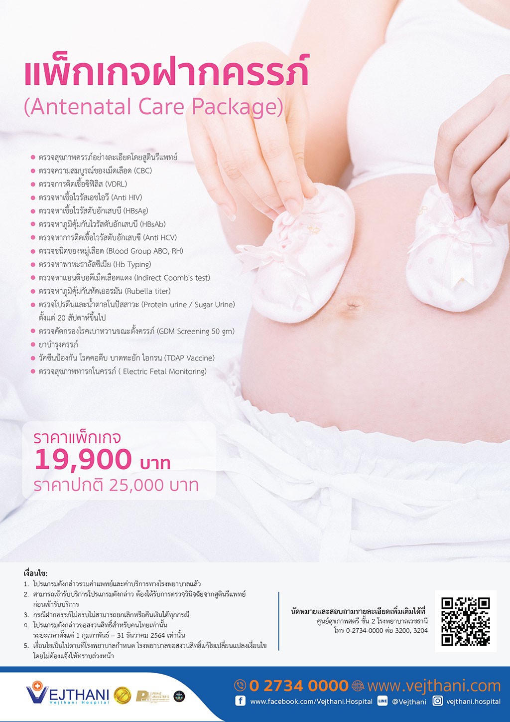 Antenatal-Care-Package