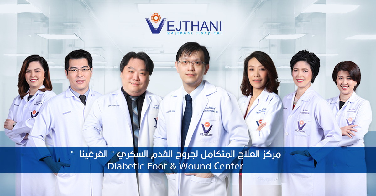 Vejthani Diabetic Foot & Wound Center